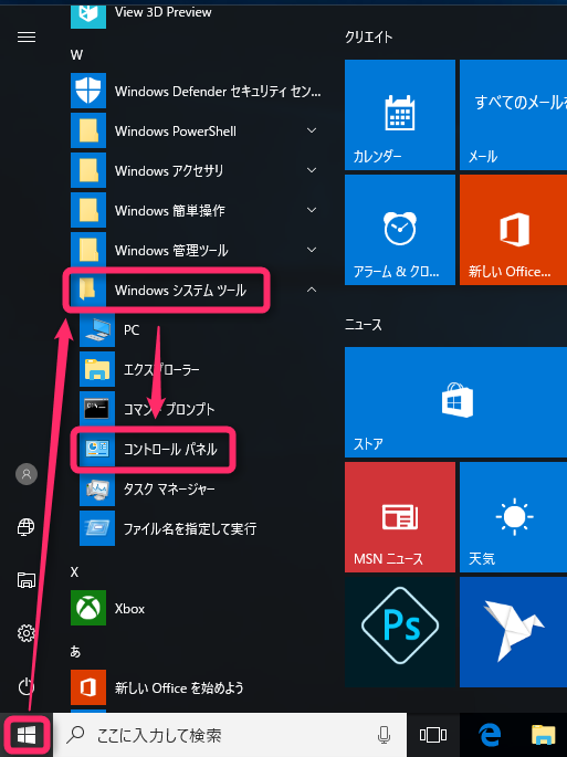 10_WindowsButton_WindowsSystemTool_M_ControlPanel.png