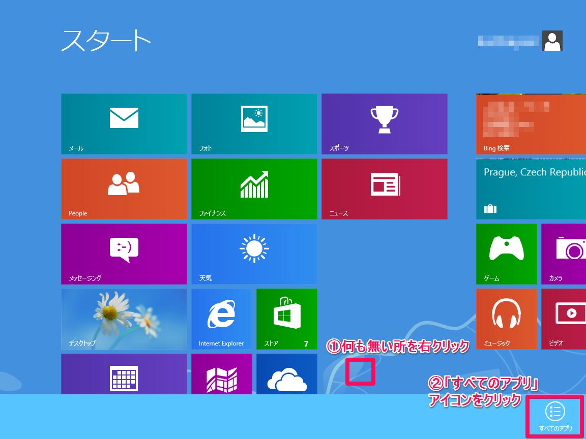 8_WindowsMenu_AllProgram_M.png