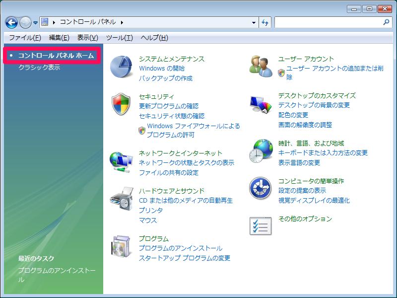 Vista_ControlPanel_Category_M.png
