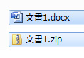 wd2007_extension_docxtozip.jpg