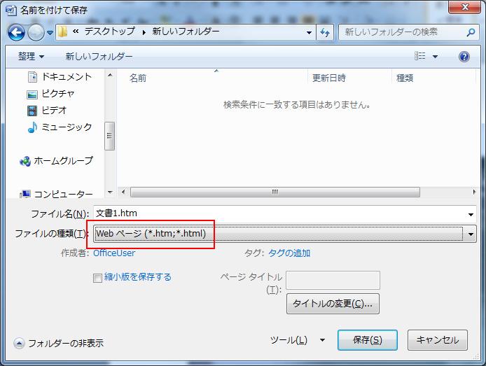wd2007_save_htm.jpg