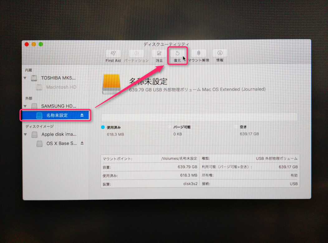 OSX_DiskUtility006.PNG