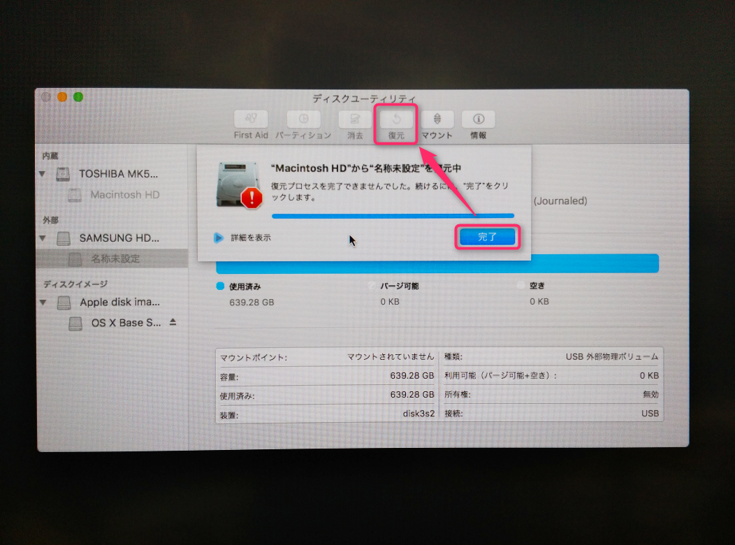OSX_DiskUtility008.PNG