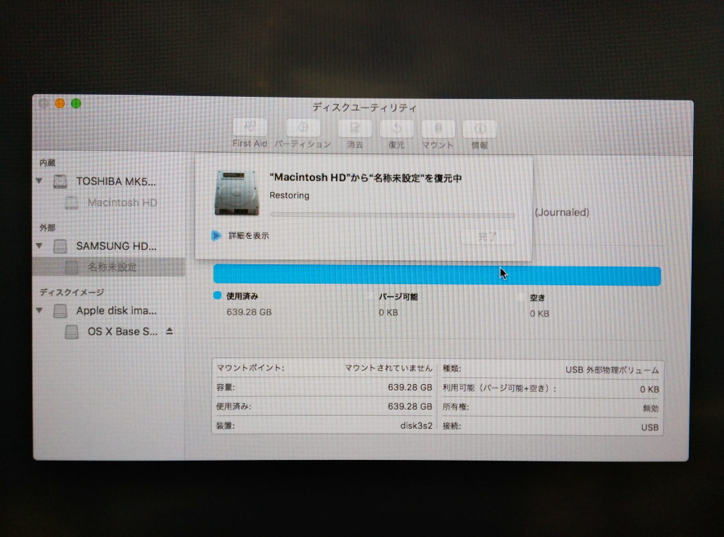 OSX_DiskUtility010.PNG