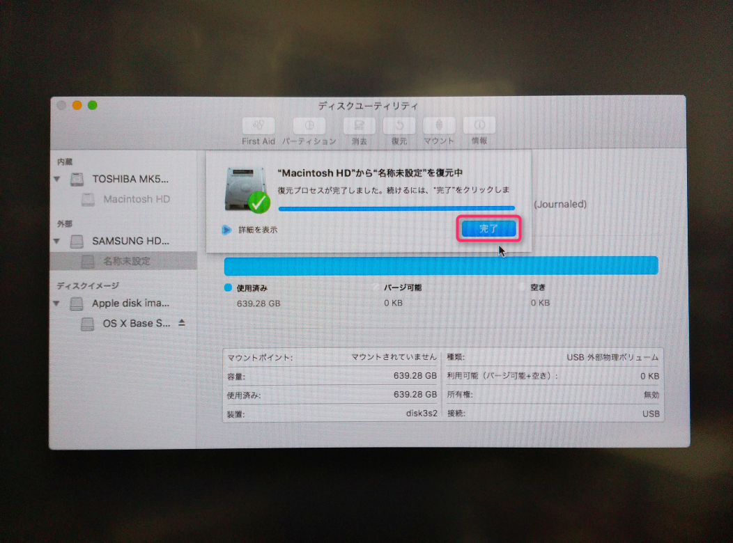 OSX_DiskUtility011.PNG